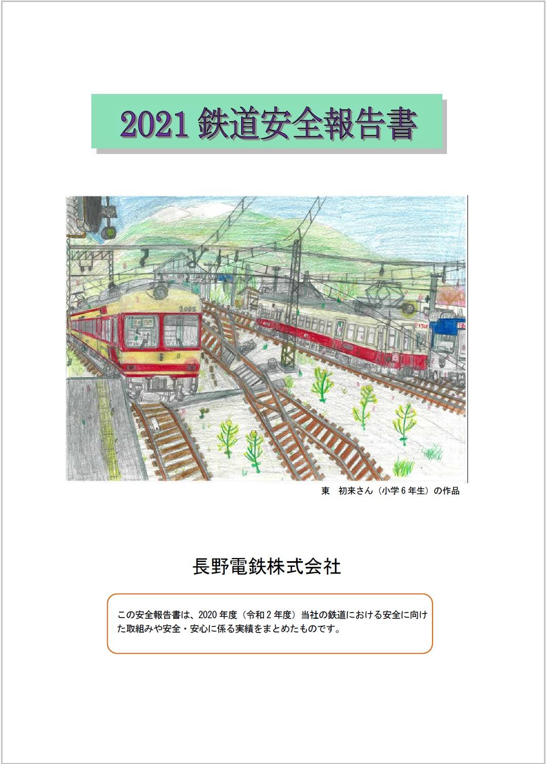 2021鉄道安全報告書(R03.06.25)