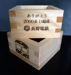 2000系オリジナル枡