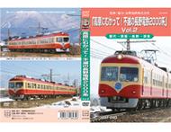 2000系D編成引退記念DVD Vol.2
