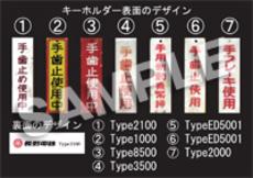 長野電鉄 各車両「手歯止プレート」と「手ブレーキプレート」キーホルダー