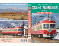 2000系D編成引退記念DVD Vol.1