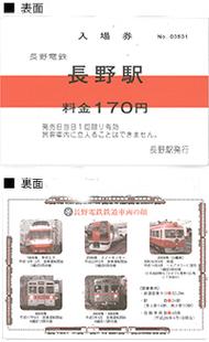 長野駅ジャンボ入場券