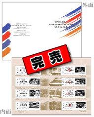 信州私鉄4社記念入場券(完売)