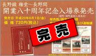 長野線 権堂~長野間 開業80周年記念入場券(緑町・錦町復刻入場券付)(完売)
