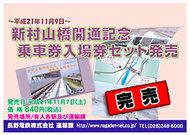 新村山橋開通記念乗車券入場券セット(完売)