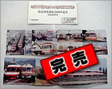 特急列車運転50周年記念特急乗車券(完売)