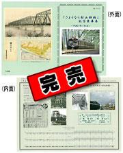 さようなら村山鉄橋記念乗車券(完売)