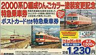 2000系D編成塗装変更記念特急乗車券