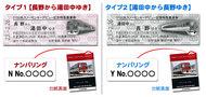 2100系スノーモンキーデビュー記念特急乗車券
