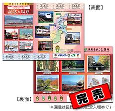 鉄道5社共同企画 「信州デスティネーションキャンペーン(DC)記念入場券」(完売)