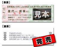 長野電鉄2100系、しなの鉄道169系屋代駅共演記念乗車券(完売)