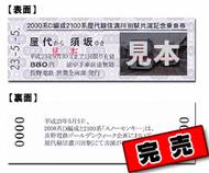 2000系D編成、2100系屋代線信濃川田駅共演記念乗車券(完売)