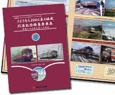 2000系A編成引退記念特急乗車券