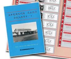 長野電鉄屋代線廃止記念全駅入場券セット