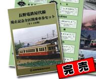 屋代線廃止記念全区間乗車券セット(完売)