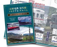 長野電鉄屋代線メモリアルアルバム