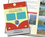 2000系D編成引退記念特急乗車券