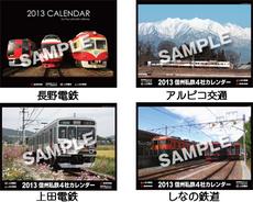 信州私鉄4社共同企画「信州私鉄4社 2013カレンダー」