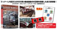 2000系A編成引退記念DVD「さようなら2000!思い出をありがとう」 ~最後の冬の長野電鉄2000系A編成~
