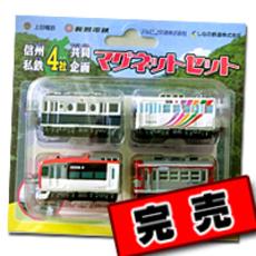 信州私鉄4社共同企画 マグネットセット