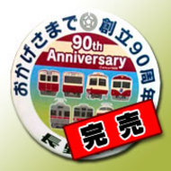 長野電鉄創立90周年缶バッチ