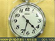 1000系ゆけむり運行1周年記念懐中時計