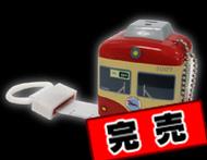 2000系D編成・屋代線さようなら記念 電車型メジャー
