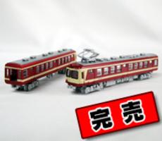 An・Rail NEXT 長野電鉄2500系2両セット