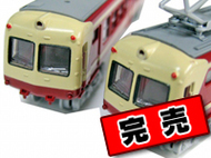 An・Rail NEXT(Bタイプ) 長野電鉄2500系2両セット