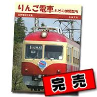 長野電鉄車両写真集「りんご電車とその仲間たち」