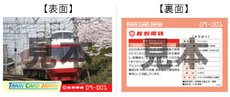 県内私鉄4社共同企画トレインカード
