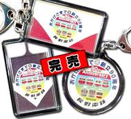 長野電鉄創立90周年キーホルダー