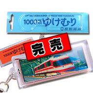 1000系「ゆけむり」LCD(液晶)キーホルダー
