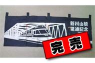 新村山橋開通記念のれん