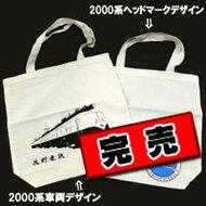 2000系エコバック