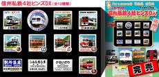 信州私鉄4社ピンズDX