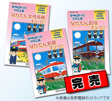 信州私鉄4社共同企画「オリジナルキューピーストラップ」
