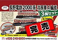 長野電鉄2000系3両セット(冷房A編成新塗装)
