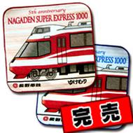 1000系「ゆけむり」デビュー5周年記念タオルハンカチ