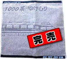 1000系「ゆけむり」ハンドタオル(第5弾)
