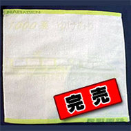 1000系ゆけむりハンドタオル(第6弾)