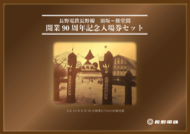 長野電鉄長野線須坂~権堂間開業90周年記念入場券セット