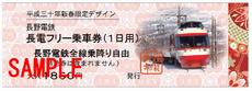 平成三十年新春限定デザイン 長電フリー乗車券(1日用)