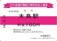 「3500系運行開始25周年記念乗車券セット」