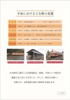 改元記念乗車券・入場券セット