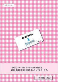 鉄道むすめ「朝陽さくら」デビュー記念乗車券セット