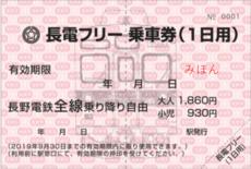 ~誕生55周年記念~「長電フリー乗車券(1日用)」2000系D編成デザイン