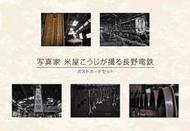 ポストカードセット「写真家米屋こうじが撮る長野電鉄」