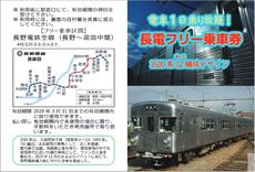 「長電フリー乗車券(1日用)」3500系O2編成デザイン