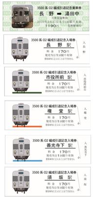 3500系O2編成引退記念乗車券・記念入場券